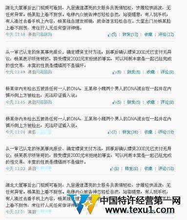 """李某某案杨某_李案律师曝宾馆监控:在车上已有""""羞于启齿""""行_特许经营第一网"""