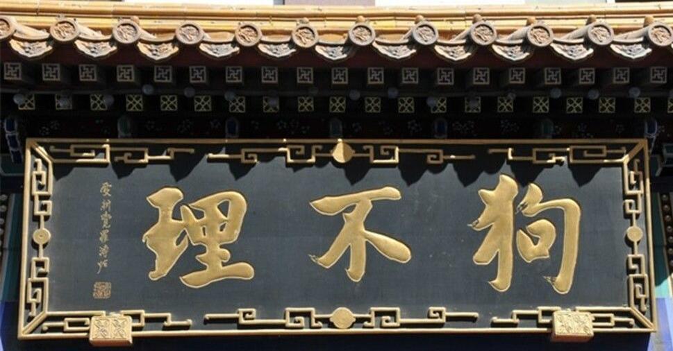 李维华博士受邀中国经营报记者专访谈天津狗不理:老字号的扩张迷途