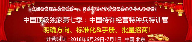 中国顶级独家第七季:中国特许经营特种兵特训营