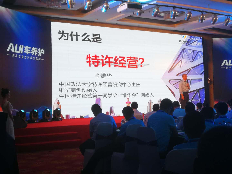 李维华在天元陆兵汽车维修连锁之加盟商大会上演讲特许经营