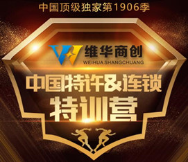 """中国顶级独家第1906季:中国特许&连锁特训营"""""""