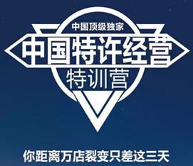 中国顶级独家第1908季:中国特许&连锁特训营